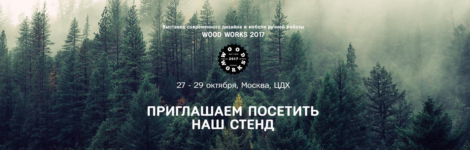банер-woodworks